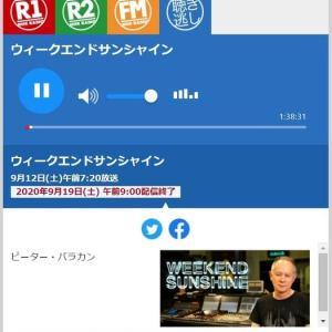 ネット配信のFM番組をオーディオ・システムで聴く。