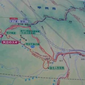 笹子雁ケ腹摺山Ⅱ