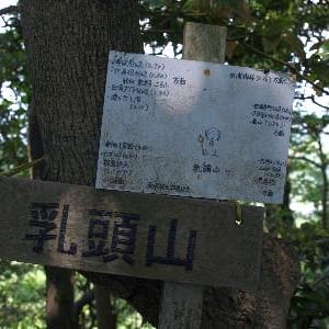 三浦アルプス・乳頭山