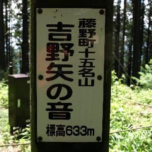 矢ノ音・明王峠:藤野十五名山