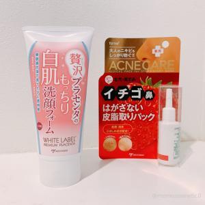 イチゴ鼻薬用はがさないパック ・ホワイトラベルもっちり白肌洗顔フォーム