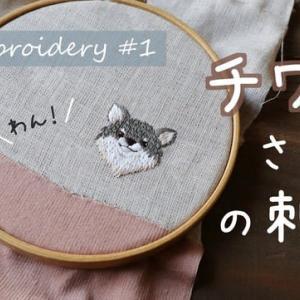 チワワさんの刺繍【Dog embroidery】動画あがりました!
