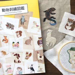 書籍『動物刺繍図鑑』が明日発売されます