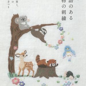 新刊『物語のある 動物の刺繍』出版されます!と 私の針仕事展