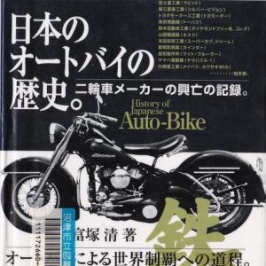 我が国オートバイメーカー勃興の頃