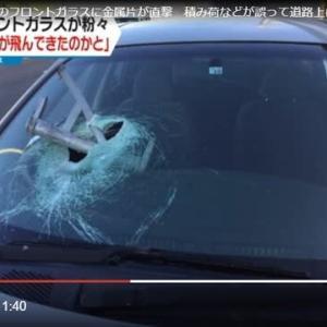 落下物直撃事故・阪神高速 09/29