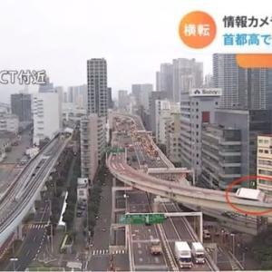 首都高速・浜崎橋JC単独横転事故