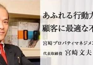 連続あおり魔 宮崎文夫 指名手配!