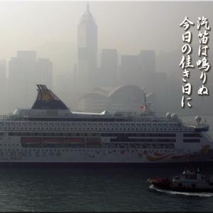 香港・台湾游々紀行「シャンカン、フォルモサの旅情にふれて」