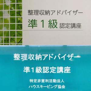 『整理収納アドバイザー準1級認定講座@代々木上原』