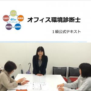 『オフィス環境診断士1級認定講座を開催致しました@新宿』