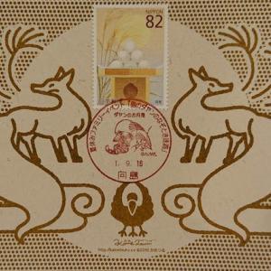 お月見消印とお狐様のカード