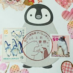 「切手の博物館でバレンタイン」 小型印