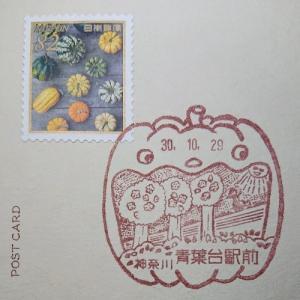 神奈川県 青葉台郵便局の風景印