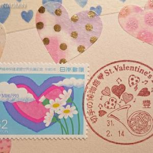 切手の博物館のバレンタイン小型印
