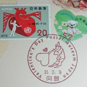 郵政博物館 バレンタインの小型印