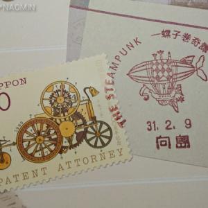 郵政博物館 「螺子巻奇譚」の小型印