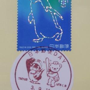 ヤクルトスワローズ 「 日本郵便DAY 」の小型印