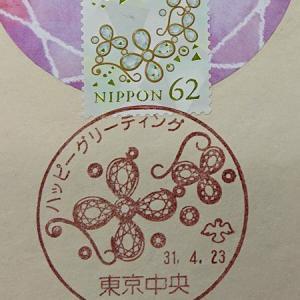 ハッピーグリーティング切手の特印