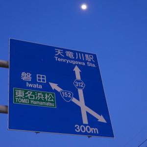 【静岡県浜松市】歩いての街中お出掛け時のお月様より