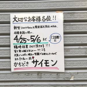 【静岡浜松市】明日からの街中の賑わいに期待したい・・・