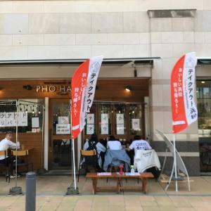【静岡県浜松市】緊急事態宣言が解除され街中でランチしましたよ