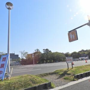 【静岡県浜松市】無料駐車場も閉鎖されていた浜松城公園