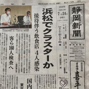 【静岡県浜松市】中区の繁華街の接待を伴う飲食店でクラスターか?