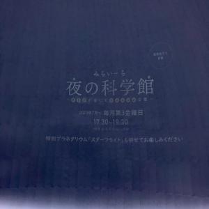 【浜松科学館みらい~ら】本日の夜の科学館 スターフライトは「フランス編」