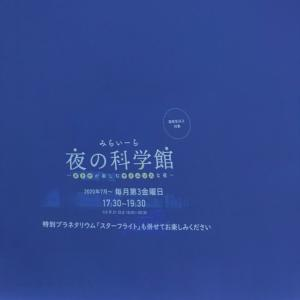 【浜松科学館】今夜の夜のプラネタリウムはスターフライト ギリシャ行