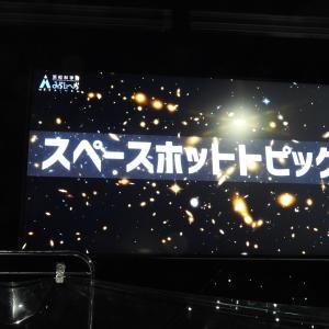 【浜松科学館】スペースホットトピックス 宇宙望遠鏡の世代交代迫る