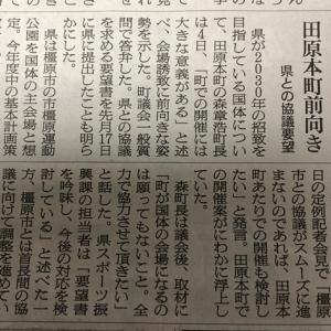 国民体育大会の主会場 田原本町が正式に奈良県と協議の要望書を提出