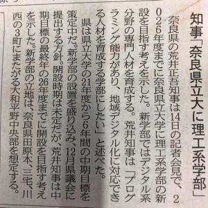 奈良県立大学に理工学部を田原本町・三宅町・川西町に!