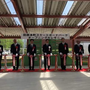 田原本に公営スケートボードパークが完成。