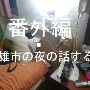 『 台湾韓国周遊見聞録・Ⅳ 』
