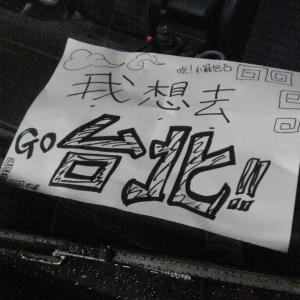 『 台湾台北ふわり旅・その壱 』