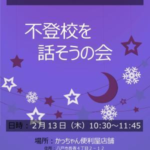 次回2月13日!「不登校を話そうの会」のお知らせ。