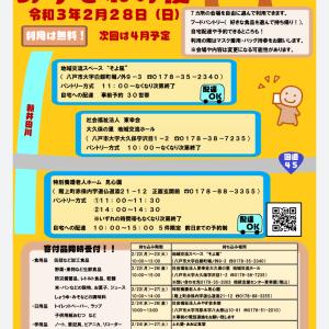 2/28(日)八戸こども宅食おすそわけ便☆2/22~26 寄付品受付