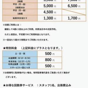 冬季出張費12~3月のご協力ありがとうございました!4~11月¥500の負担がなくなります!!