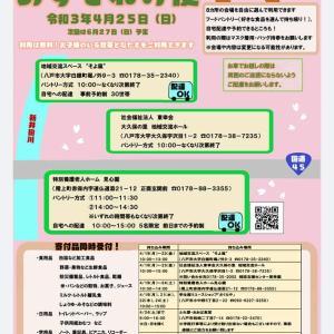 4/25(日)八戸こども宅食おすそわけ便☆ 寄付品受付