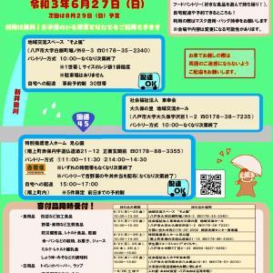 6/27(日)八戸こども宅食おすそわけ便☆寄付品受付