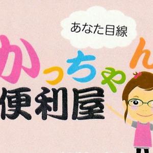9周年☆かっちゃん便利屋☆八戸市家事代行