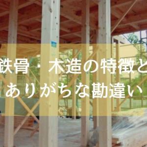 注文住宅の構造の特徴を比較!木造は火事に弱い?ありがちな6つの間違い!