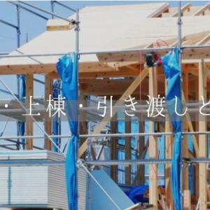 着工・上棟・引き渡しとは?新築注文住宅で注意すべきことを解説する。