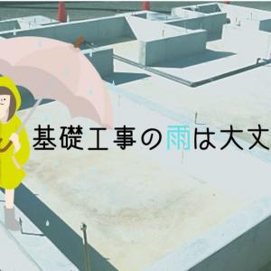 新築の基礎工事中の雨。コンクリートに影響はあるのか不安。→大丈夫なことが多い!