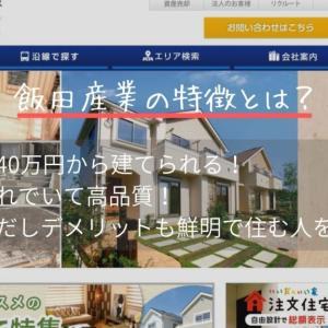 飯田産業の注文住宅の特徴・坪単価まとめ|メリットが大きい分、デメリットも強い。