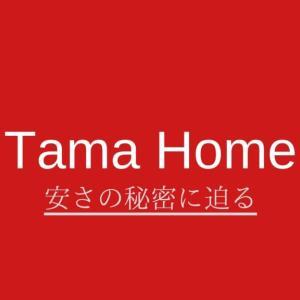 タマホームはなぜ安い?人気のおすすめ商品の特徴・坪単価を徹底分析。