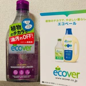 ジョンソン「エコベール食器用洗剤」