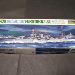 ハセガワ 1/700 旧キット 重巡洋艦 古鷹