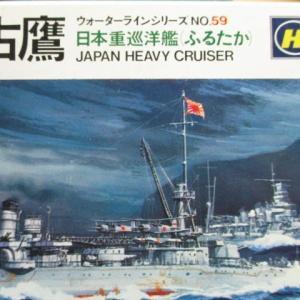 ハセガワ 1/700 旧キット 重巡洋艦 古鷹 を作る(その21)